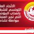 الاتّحاد العام التونسي للشغل يندّد بأصحاب المؤسّسات التي تجبر العمّال على مواصلة نشاطهم