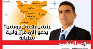 """رئيس بلدية """"برويس"""" يدعو إلى عزل ولاية سليانة"""