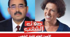 الأمين العام للتيار الشعبي  يزور الأستاذة النصراوي