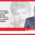 """مبادرة تشريعيّة حول """"أخلقة الحياة السياسيّة والاجتماعيّة"""": رسالة القيادي بالتيار الشّعبي محسن النابتي للموقّعين عليها"""