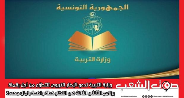 وزارة التربية تدعو الإطار التربوي للتطوّع من أجل رقمنة برنامج الثلاثي الثالث في انتظار خطة واضحة بآجال محددة