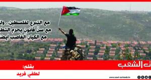 مع التبرع لفلسطين.. ولكن مع سنّ قانونٍ يجرم التطبيع مع الكيان الغاصب أيضا!