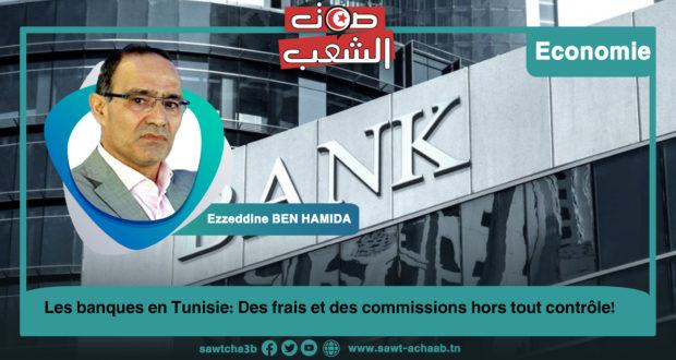 Les banques en Tunisie : Des frais et des commissions hors tout contrôle