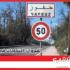 القيروان: احتجاجات في مدينة حفوز