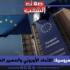 الاتّحاد الأوروبّي والمصير المجهول!