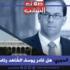 محمّد صابر الحجري: هل غادر يوسف الشّاهد رئاسة الحكومة؟