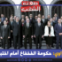 حكومة الفخفاخ أمام اختبار كورونا