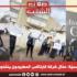 رغم المخاطر الصحيّة: عمّال شركة قارتاكس المطرودون ينفّذون وقفة احتجاجيّة