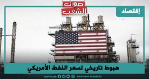 هبوط تاريخي لسعر النفط الأمريكي