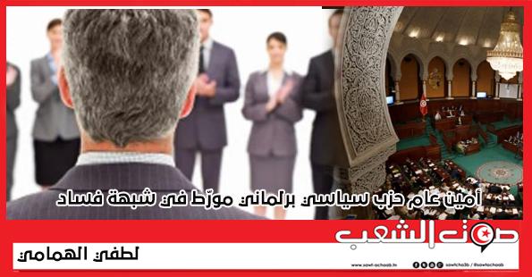 أمين عام حزب سياسي برلماني مورّط في شبهة فساد