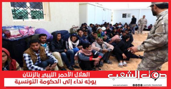 الهلال الأحمر الليبي بالزنتان يوجّه نداء إلى الحكومة التونسية (وثيقة):