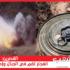 القصرين: انفجار لغم في الجبال وإصابة أحد الجنود