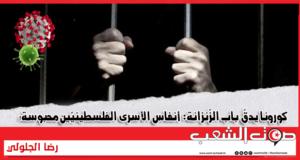 كورونا يدقّ باب الزّنزانة: أنفاس الأسرى الفلسطينيّين محبوسة!