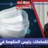 قضية الكمامات: رئيس الحكومة في التسلّل