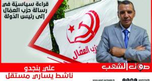قراءة سياسيّة في رسالة حزب العمّال إلى رئيس الدّولة