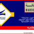 """أمام مكتب البريد بـ""""وشتاتة"""": احتجاجات وحجر سيّارة البريد المتجوّل بسبب المساعدات الاجتماعية"""