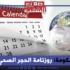 رئاسة الحكومة: روزنامة الحجر الصحي الموجّه