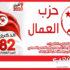 الذكرى 82 لعيد الشهداء: حزب العمّال يدعو الحكومة إلى عدم رفع الحجر الصحي الشامل ويطالب بجملة من الإجراءات