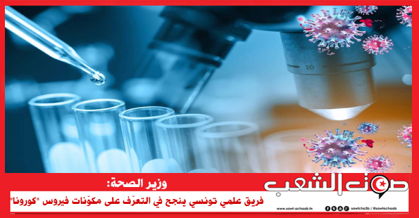 """وزير الصحة: فريق علمي تونسي ينجح في التعرّف على مكوّنات فيروس """"كورونا"""""""