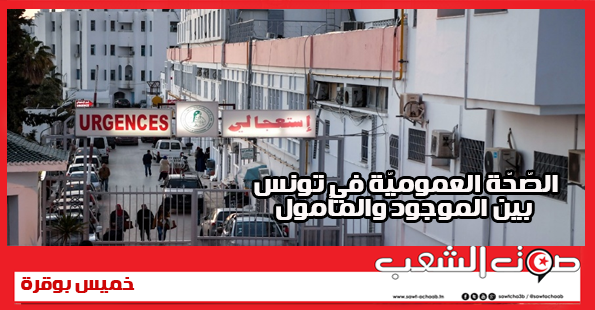 الصّحّة العموميّة في تونس بين الموجود والمأمول