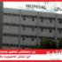 بين مستشفى تطاوين ومستشفى مدنين: حين تلتقي المحسوبية بالاستهتار 