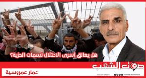 هل يعانق أسرى الاحتلال نسمات الحرّية؟