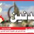 ولاية مدنين: بين التّراخي في تطبيق الحجر الصّحّي، والتخوّف من الإرهاب
