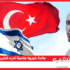 جائحة كورونا مناسبة أخرى لتكريس التطبيع الأردوغاني