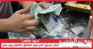 """""""صوت الشعب"""" تنشر فصول المرسوم المتعلّق باقتطاع يوم عمل"""