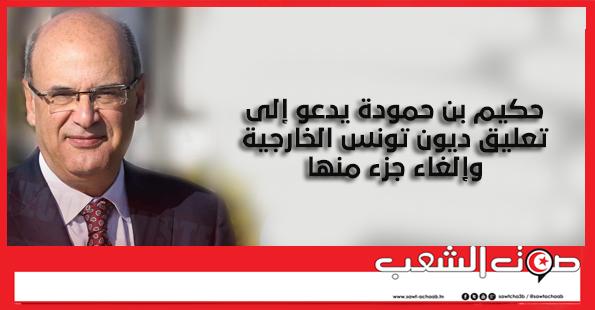 حكيم بن حمودة يدعو إلى تعليق ديون تونس الخارجية وإلغاء جزء منها
