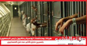 هيئات ومنظمات تونسية يطالبون رئيس الجمهورية بتسريح عاجل لأكبر عدد من المساجين