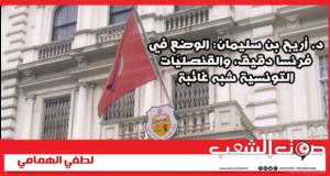 د. أريج بن سليمان: الوضع في فرنسا دقيق،والقنصليّات التونسية شبه غائبة