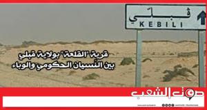"""قرية """"القلعة"""" بولاية قبلي بين النّسيان الحكومي والوباء"""