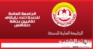 الجامعة العامة للصحة تندّد بإيقاف نقابيين بجهة صفاقس