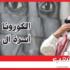 الكورونا تطال أسرة آل سعود