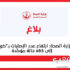 """وزارة الصحة: ارتفاع عدد الإصابات بـ""""كورونا"""" إلى 685 حالة مؤكّدة"""