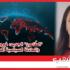 """""""الطّاعون"""" الجديد: فيروس كورونا والمعادلة السياسية المستقبلية"""