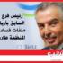 """رئيس فرع """"كوناكت"""" السابق بأريانة يكشف ملفّات فساد ضدّ رئيس المنظّمة طارق الشريف"""