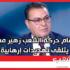 أمين عام حركة الشعب زهير مغزاوي يتلقّى تهديدات إرهابية