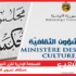 المحكمة الإدارية تقرّر تأجيل قرار وزارة الثقافة باستئناف تصوير المسلسلات الرمضانية
