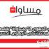 """المكتب الجهوي لـ""""مساواة"""" بقفصة يقدّم تبرّعات للمستشفى الجهوي الحسين بوزيان"""