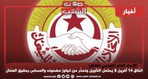 الاتّحاد العام التونسي للشغل: اتفّاق 14 أفريل لا يحتمل التأويل ونحذّر من تجاوز مضمونه والمساس بحقوق العمّال