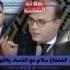حرب الفخفاخ سلام مع الفساد واللّوبيات محسن النابتي