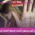 صيحة فزع: من أجل وصول النّساء ضحايا العنف إلى العدالة