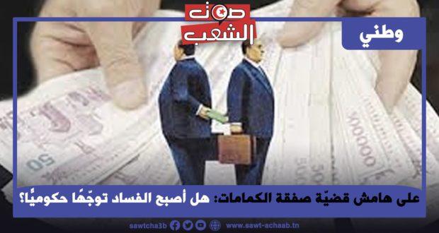 على هامش قضيّة صفقة الكمامات: هل أصبح الفساد توجّهًا حكوميًّا؟