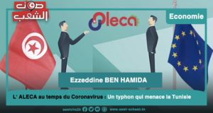L' ALECA au temps du Coronavirus : Un typhon qui menace la Tunisie