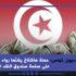 #علقوا_ديون_تونس: حملة هاشتاغ يشنّها رواد الفايسبوك على صفحة صندوق النقد الدولي