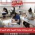 """""""صوت الشعب"""" تنشر روزنامة وزارة التربية خلال الحجر الصحي الموجه"""