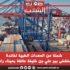 شحنة من المعدات الطبية لفائدة مستشفى بير علي بن خليفة عالقة بميناء رادس