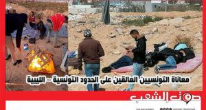 معاناة التونسيين العالقين على الحدود التونسية – الليبية متواصلة